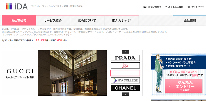 iDA(アイ・ディ・アクセス)