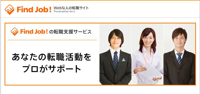 FInd Job! (4)