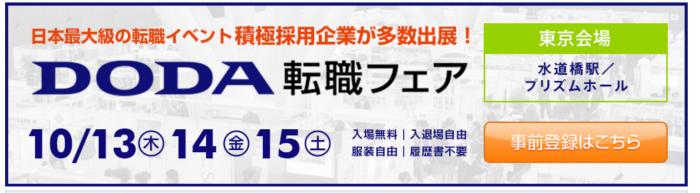 DODA転職フェア (1)