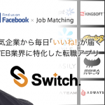 オファー型転職サイト switch