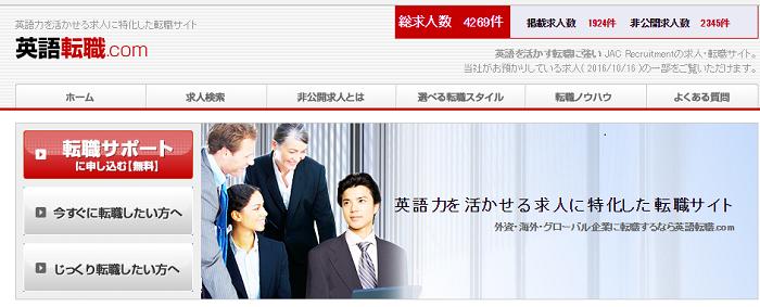 英語転職.com