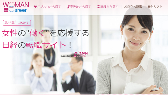 「日経WOMAN Career」