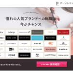 アパレルファッション業界専門転職エージェント【クリーデンス】