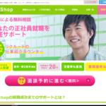 既卒向け就職エージェント就職Shop (1)
