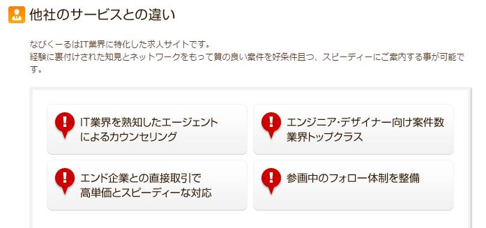 ITフリーランスの案件求人サイト「ナビクール」