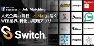 Facebookを使った新感覚スカウト型転職サイトSwitch.