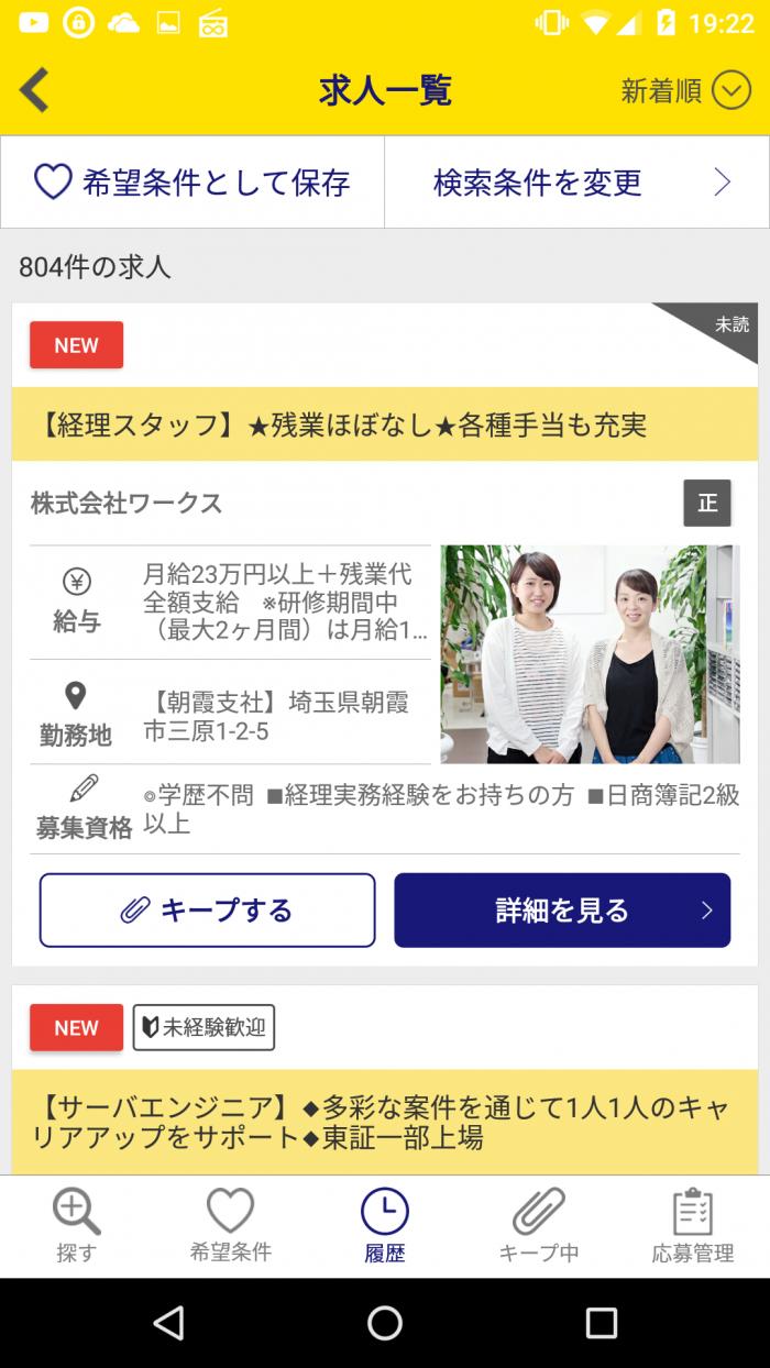 アプリ版のページ