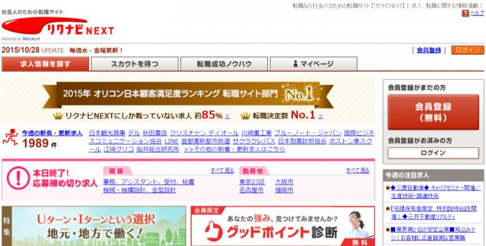転職サイト【リクナビNEXT】!