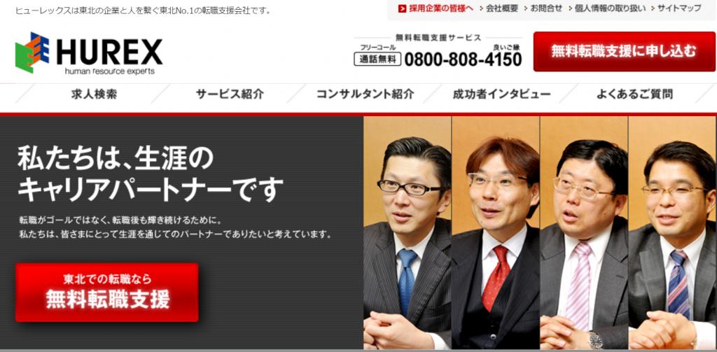 東北・宮城・仙台の転職ヒューレックス株式会社