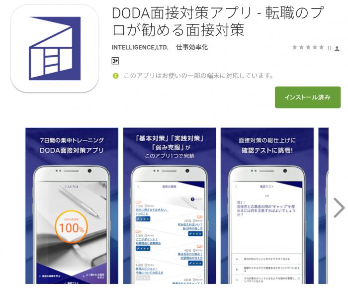 DODA面接対策アプリ   転職のプロが勧める面接対策   Google Play の Android アプリ