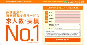 外食産業・飲食店特化型転職支援サービス【itk(アイティーケー)
