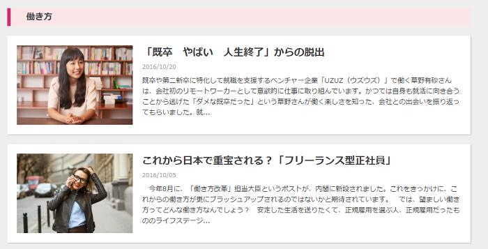 「日経WOMAN Career」