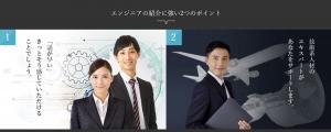 テクノプロキャリア IT、ものづくりエンジニアの転職エージェント