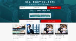マスコミ業界専門の転職エージェント「マスコミ求人.com 」