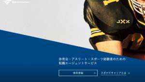 体育会出身者のための転職サービス【スポナビキャリア】