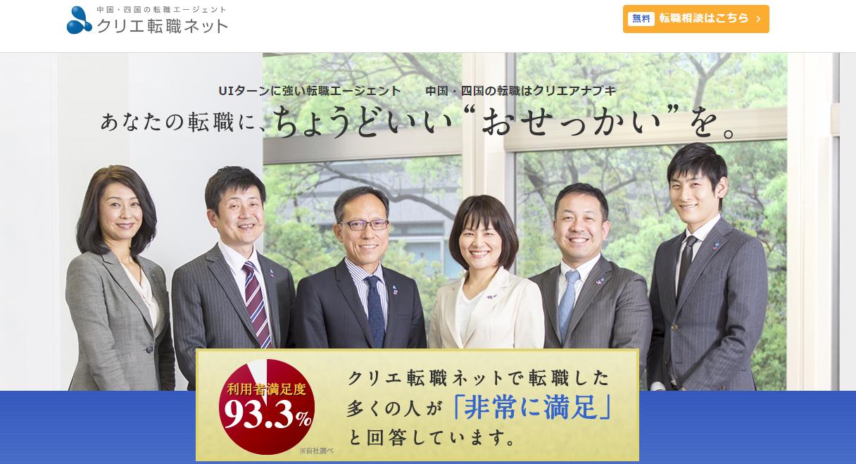 中四国エリアに強い転職エージェント 「クリエ転職ネット」