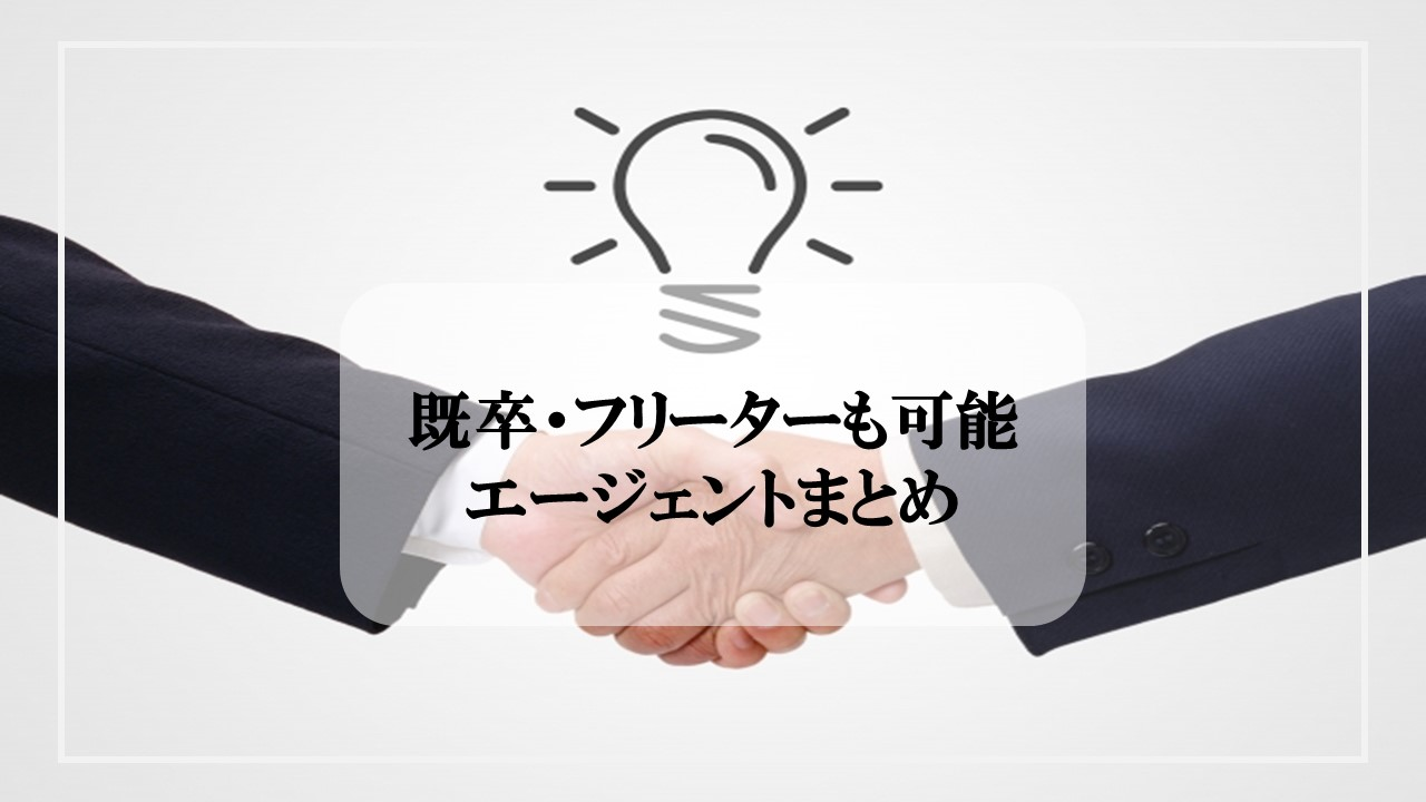 既卒・フリーターが利用できる就職エージェント【全9サイトまとめ】