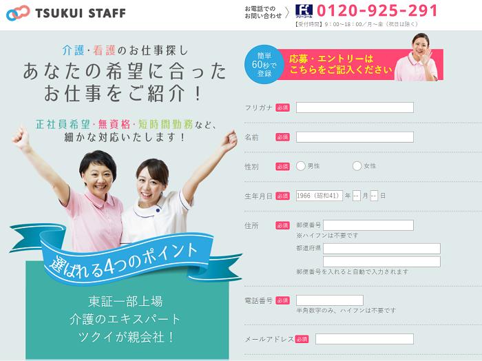 介護、看護の求人サイト「ツクイスタッフ」
