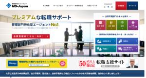 MS-Japan 転職エージェント