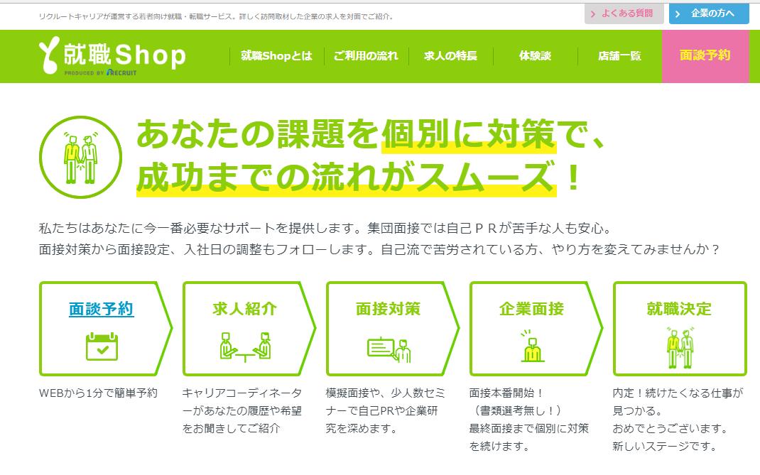 就職Shop (4)
