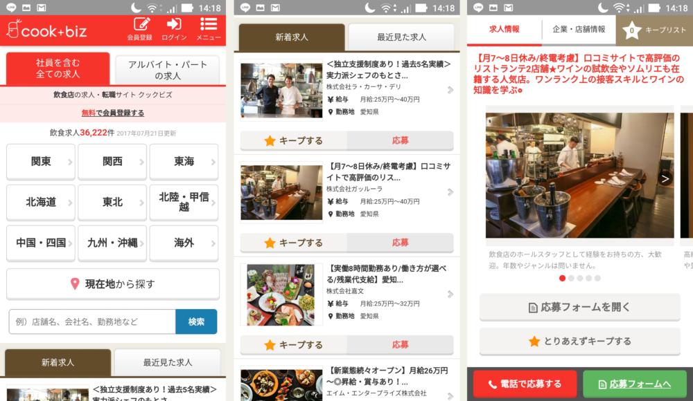 cook+biz(クックビズ)
