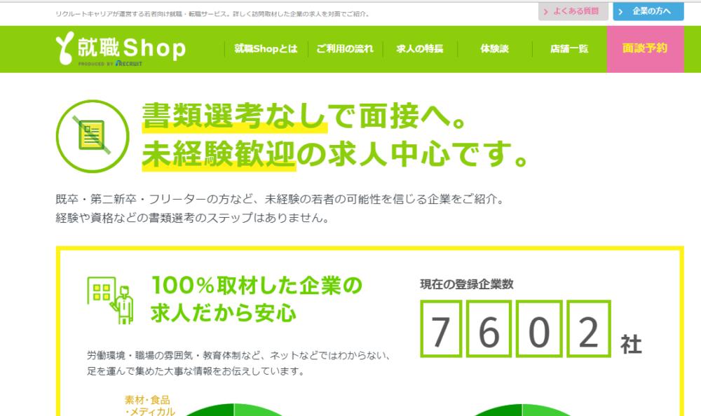 就職Shop (3)
