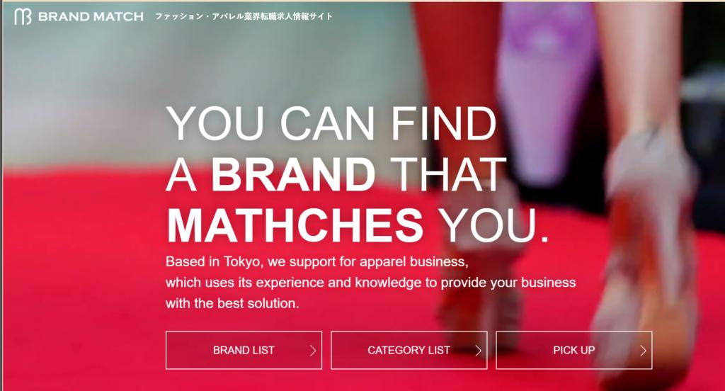 ファッション・アパレルの紹介型転職情報サイト【BRANDMATCH】