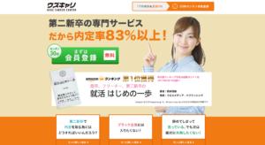第二新卒の転職エージェント【ウズキャリ第二新卒】