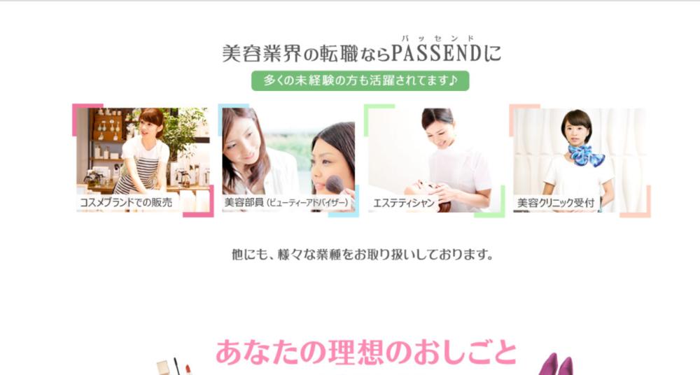パスキャリ(PASSEND)