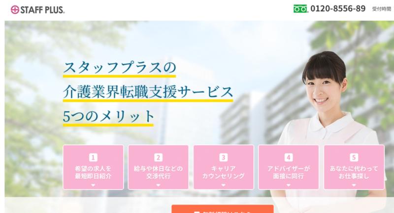 介護専門の転職サイト「スタッフプラス」 (2)