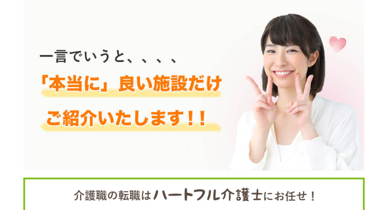 介護専門の転職サイト【ハートフル介護士】 (2)