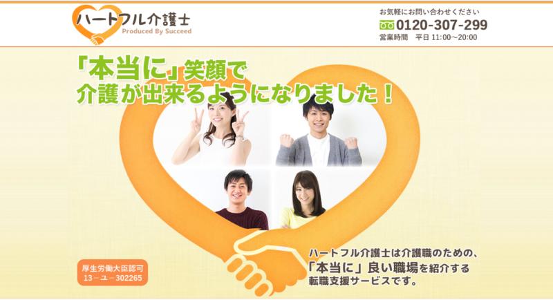 介護専門の転職サイト【ハートフル介護士】 (1)