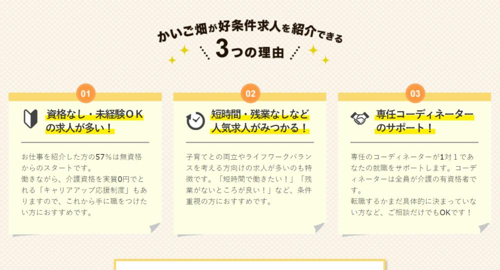 介護専門の転職サイト かいご畑 (2)