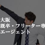 大阪の既卒・フリーターエージェント