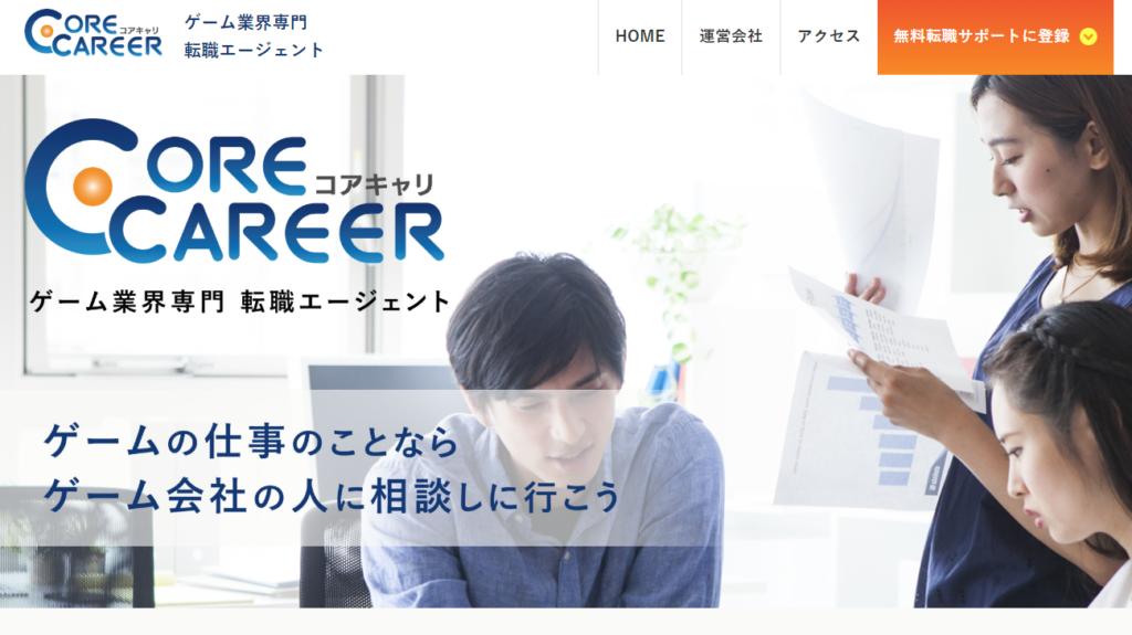 コアキャリア 転職エージェント (2)