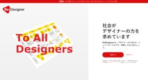 デザイナー専門の転職エージェント「ReDesigner (2)」
