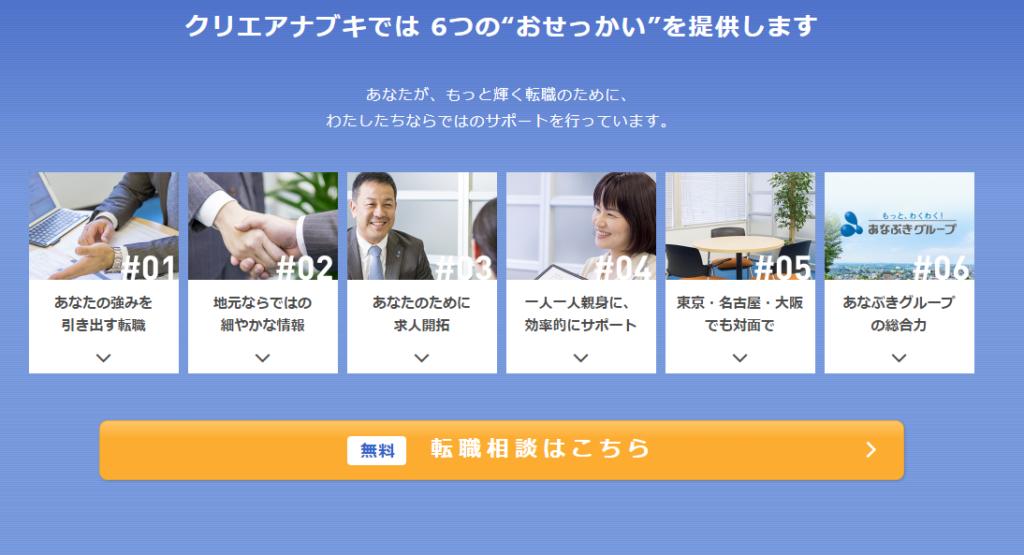 中四国エリアに強い転職エージェント 「クリエ転職ネット」 (4)