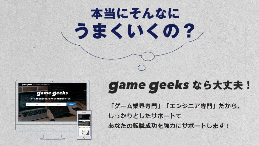 ゲームエンジニア専門の転職エージェント「Game geeks」