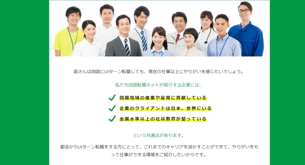 四国転職ネット (3)