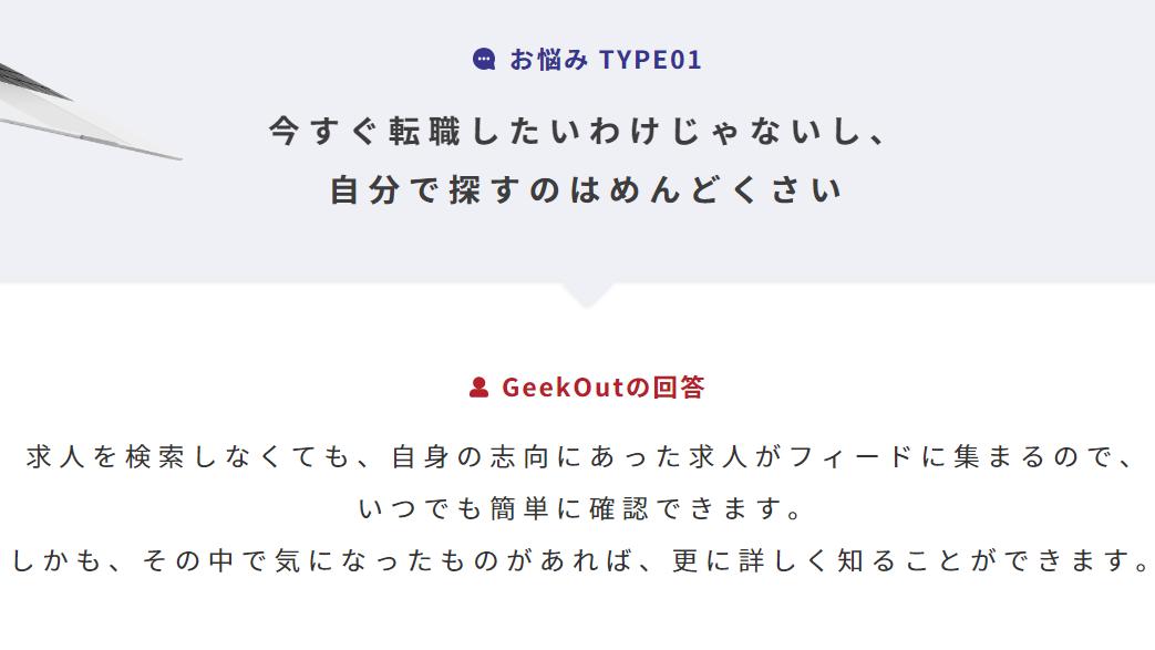 【GeekOut(ギークアウト)】