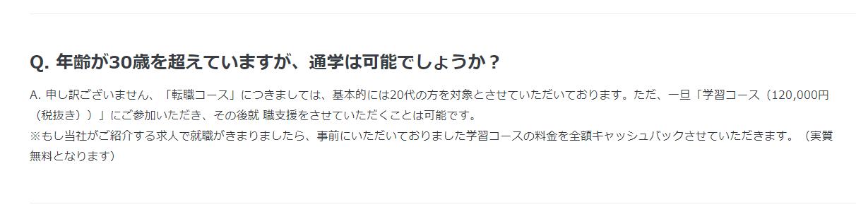 GEEK JOB Q&Aより